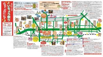 いちょう祭りMAP2.jpg